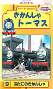 ThomastheTankEnginevol9(JapaneseVHS)cover