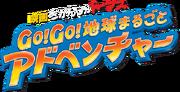 BigWorld!BigAdventures!JapaneseLogo