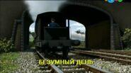 Thomas'CrazyDayRussianTitleCard