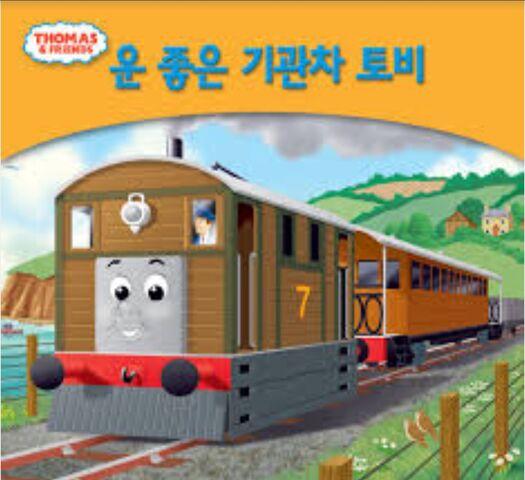 File:MyThomasStoryLibraryTobyKoreanCover.jpeg