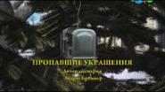 TheMissingChristmasDecorationsRussianTitleCard