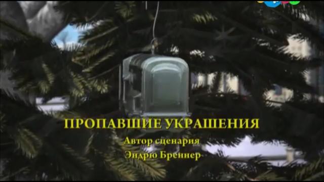 File:TheMissingChristmasDecorationsRussianTitleCard.png