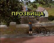 DirtyWorkRussianTitleCard