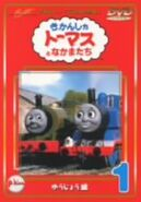 The Complete Works of Thomas the Tank Engine 1 Vol.1 2000 DVD
