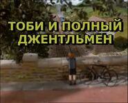 TobyandtheStoutGentlemanRussianTitleCard