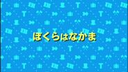 TogetherJapaneseTitleCard