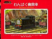 TramwayEnginesJapanesecover
