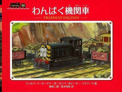 File:TramwayEnginesJapanesecover.jpg