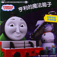 Henry'sMagicBox(ChineseBook)