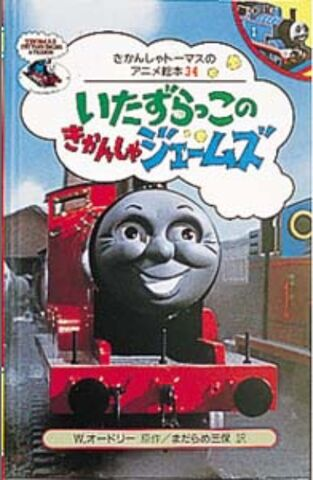 File:NoJokeforJamesJapaneseBuzzBook.jpeg