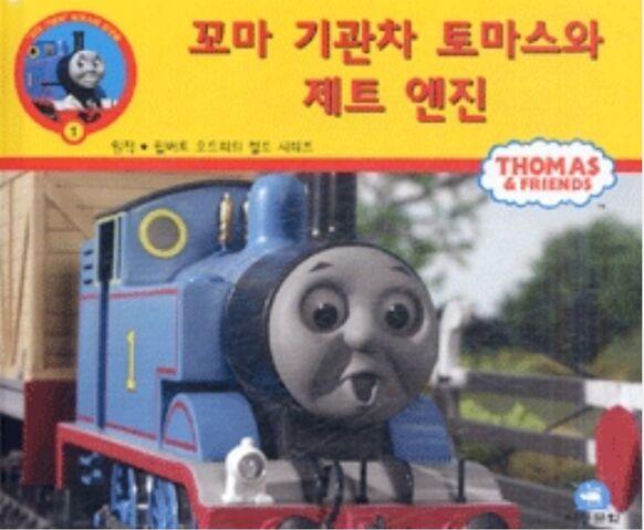 File:ThomasandtheJetEngineKoreanBookCover.jpeg
