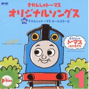 Thomas the tank engine music book