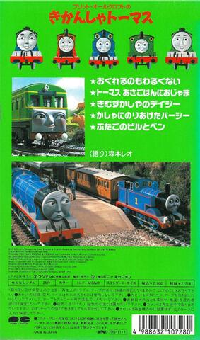 File:ThomastheTankEnginevol10(JapaneseVHS)backcover.jpg
