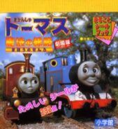 ThomasandtheMagicRailroadJapaneseSealBook
