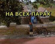 Bertie'sChaseRussianTitleCard