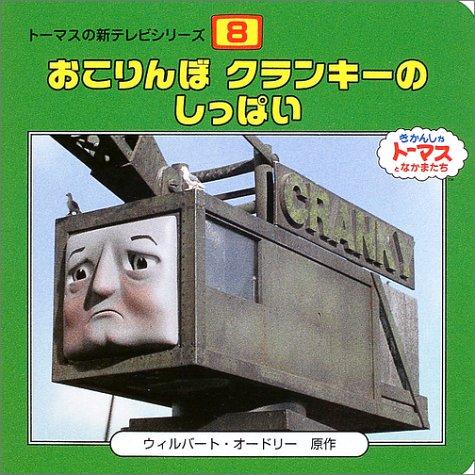 File:NoSleepforCrankyAlternateJapaneseCover.jpg