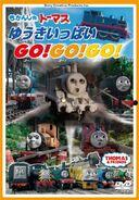 FullofCourage,Go!Go!Go!cover