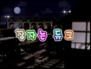 SleepingBeautyKoreanTitleCard