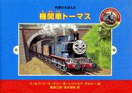 ThomastheTankEngineJapanesecover2