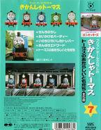 ThomastheTankEnginevol7(JapaneseVHS)backcoverandspine