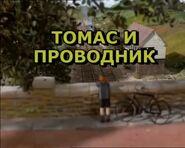 ThomasandtheGuardRussianTitleCard