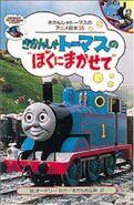 TrustThomasJapaneseBuzzBook