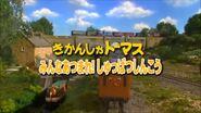 CallingAllEngines!JapaneseTitleCard