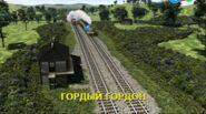 GordonandFerdinandRussianTitleCard