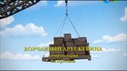 Kevin'sCrankyFriendRussianTitleCard