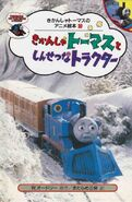 ThomasandTerenceJapaneseBuzzBook