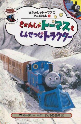 File:ThomasandTerenceJapaneseBuzzBook.jpg