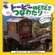 TobyinTroubleJapaneseBook