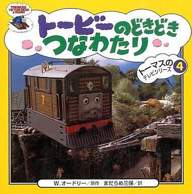 File:TobyinTroubleJapaneseBook.jpg
