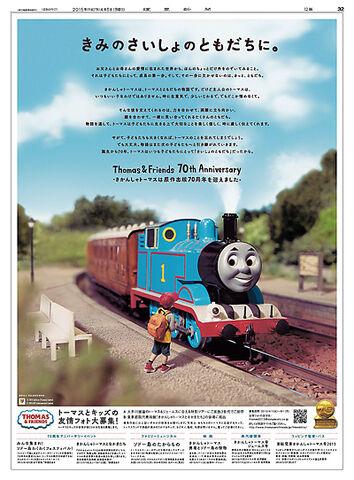 File:Japanese70thAnniversaryThomasofnewspaperadvertising.jpg