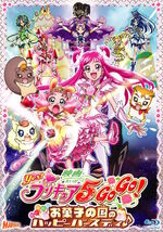 Yes-precure-5-gogo-okashi-no-kuni-no-happy-birthday-movie-409939.2