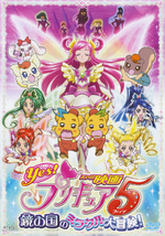 Yes Precure 5 DVD Movie Cover