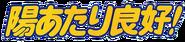 Hiatari Ryōkō! (manga)