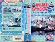 TUGS Japan 3