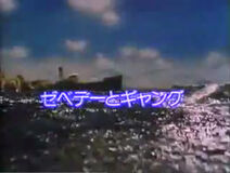 HighWindsJapaneseTitleCard