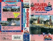 TUGSJapaneseVHSCoverRegatta