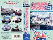 TUGS Japan 1