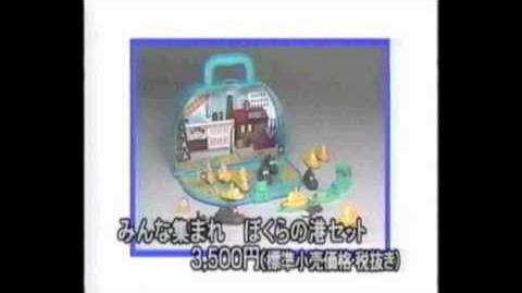 Rare Japanese TUGS Merchandise Commercial
