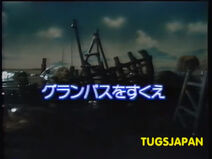 RegattaJapaneseTitleCard
