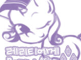 Ask Rarity!