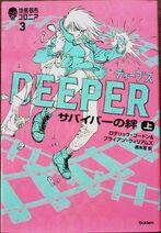 Gakken Deeper W