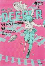 Gakken Deeper E