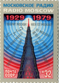 422px-1979 stamp Radio Moscow.png