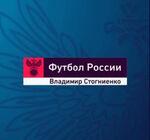 Футбол России (Россия 24)
