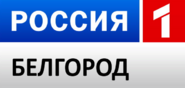 ГТРК Белгород