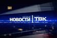 Ночные новости ТВК (2017)
